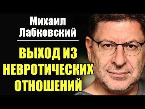 Михаил Лабковский: Как выйти из невротических отношений - YouTube