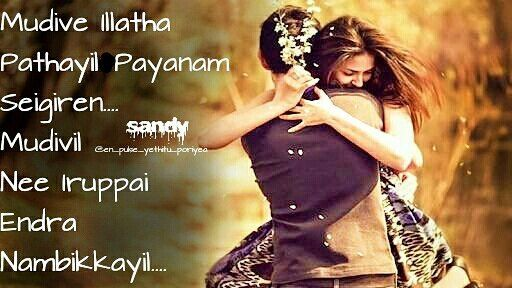 Lyrics #en_pulse_yethitu_poriyea#sandy#karine#tamil#song#love#luv#adict#tamilsonglyrics#tamillyrics#insta_quote#life_quote#love_quote#motivational_quote#kathal#sad_quote#instagram#instagood#instagay#instadaily#instagramhub#likeforfollow#like4like#inspirationalquots#inspiration#lovequots#loveyourself#loveu#lover#instagood