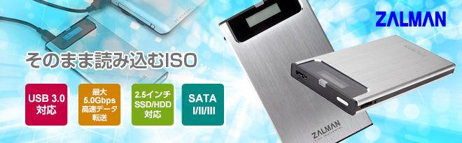 ZALMAN 外付け仮想ドライブケース ZM-VE350 Silver -  CD、DVD、Blu-rayなどのディスクデータを仮想化し直接マウント HDD/SSDをOD...