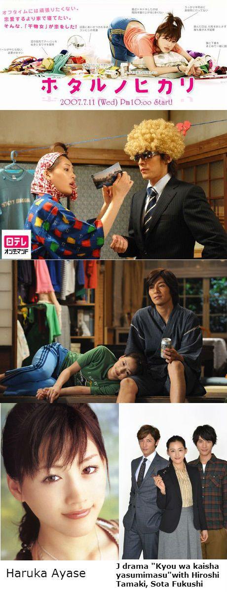 "Naohito Fujiki, Haruka Ayase, J drama, romantic comedy, ""Hotaru no Hikari"