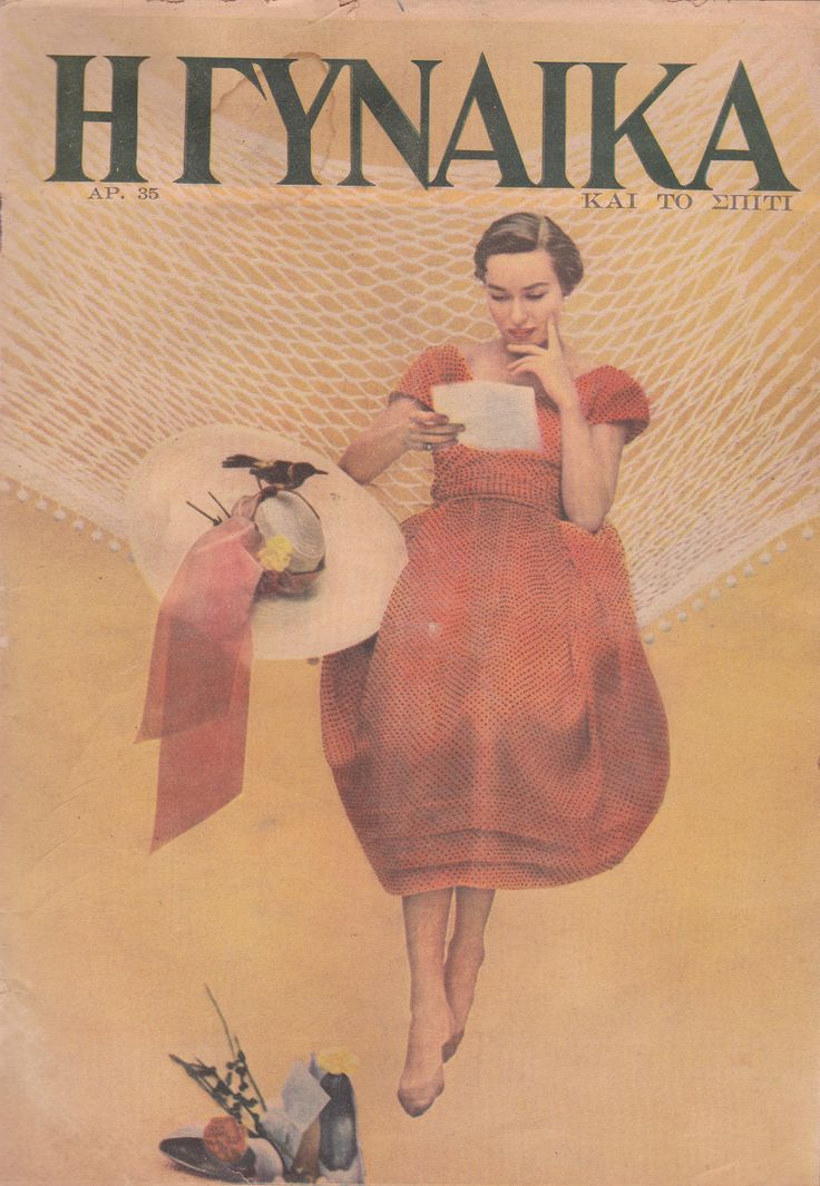 "Περιοδικό ""ΓΥΝΑΙΚΑ"", τεύχος 35. Αθήνα, 1951. ""GYNAIKA"" (WOMAN) fashion magazine, vol. 35. Athens 1951. Collection Peloponnesian Folklore"