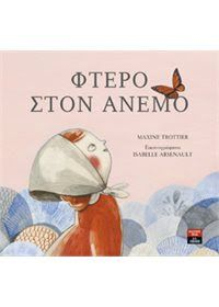 Φτερό στον άνεμο | Αγαπημένα παιδικά βιβλία...