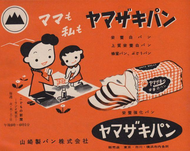 vintage japanese ads