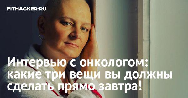 Российский онколог-инноватор рассказал, возможно ли вовремя разглядеть рак, кто и как может это сделать, имеет ли смысл собирать миллионы рублей на лечение, есть ли шанс выжить.