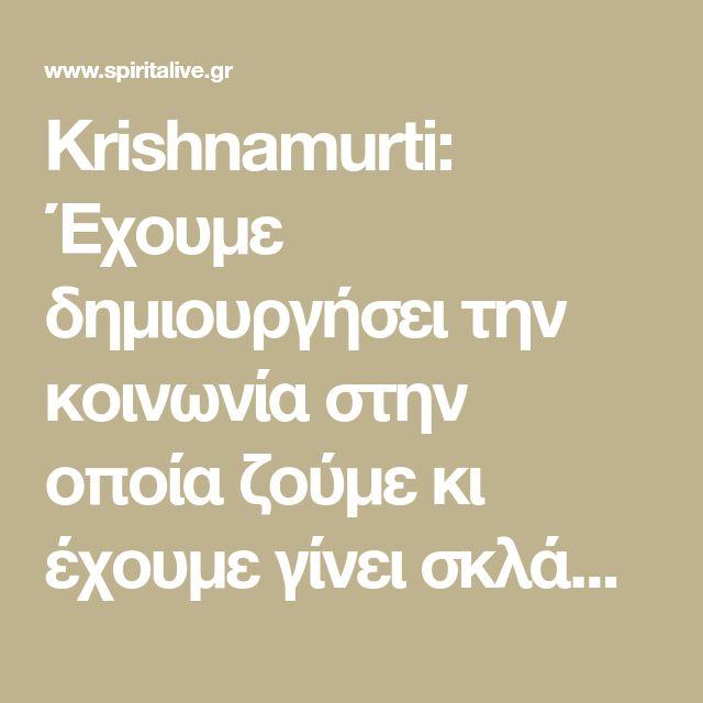 Krishnamurti: Έχουμε δημιουργήσει την κοινωνία στην οποία ζούμε κι έχουμε γίνει σκλάβοι της… - spiritalive.gr