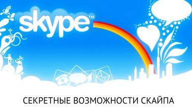 skype-skills