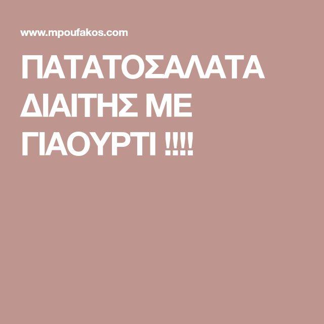 ΠΑΤΑΤΟΣΑΛΑΤΑ ΔΙΑΙΤΗΣ ΜΕ ΓΙΑΟΥΡΤΙ !!!!