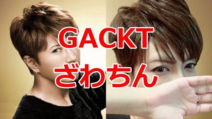 GACKT ざわちん