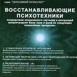 "аудиокнига слушать Николай Подхватилин ""Восстанавливающие психотехники"" онлайн"