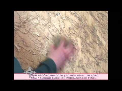 Фактурная штукатурка http://www.kemifun.com/videos/nc/_bBCKInWIbE.html