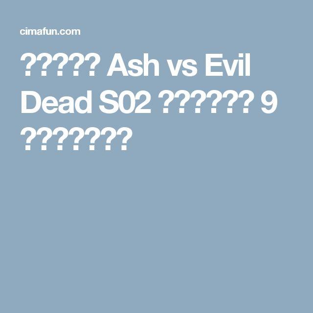 مسلسل Ash vs Evil Dead S02 الحلقة 9 التاسعة