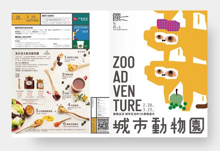 城市動物園 - zhongxing.h