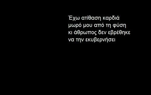 free, greek love, and greek εικόνα