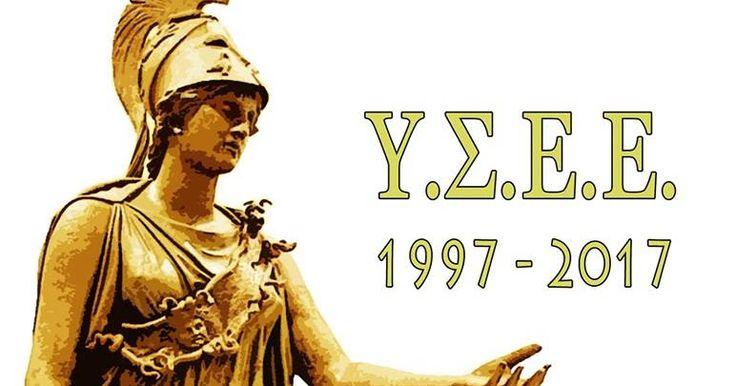 Στις 15 Ιουλίου γιορτάζουμε τα 20 χρόνια αγώνα. Γιορτάζουμε την πρώτη ΦΑΝΕΡΗ προσπάθεια Επανελλήνισης μετά την προσπάθεια του Πλήθωνα, πριν περίπου,  570 χρόνια. Διαβάστε για το που θα γίνει ο εορτασμός. http://iliastpromitheas.blogspot.gr/2017/07/15-20-570.html