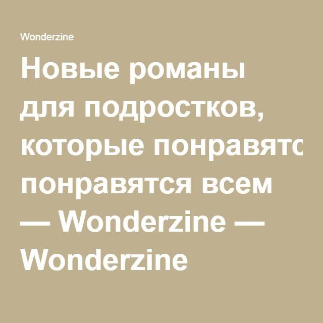 Новые романы для подростков, которые понравятся всем — Wonderzine — Wonderzine