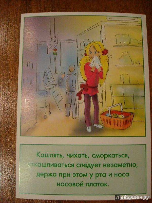 Иллюстрация 2 из 7 для Дидактические карточки. Правила поведения | Лабиринт - книги. Источник: Пашнина  Александра