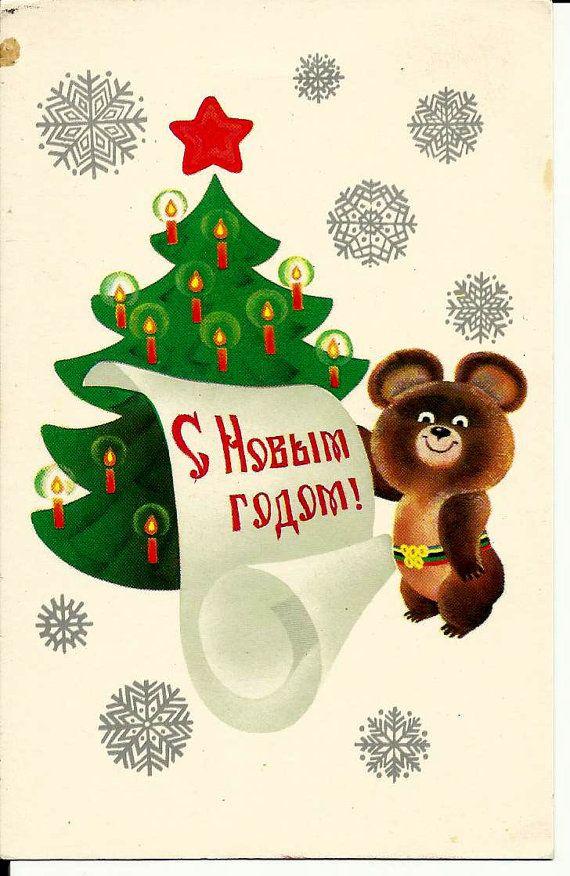 Moscow Olympics Bear Mascot Misha  Vintage postcard  Russian by LucyMarket, $3.50