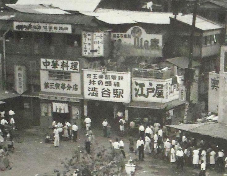 井の頭線・渋谷駅前(1940年頃)