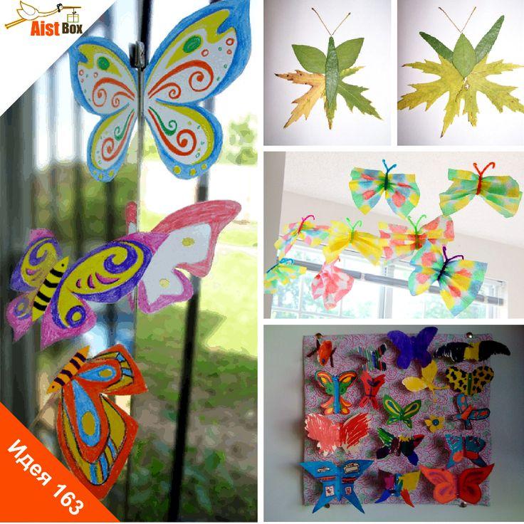 Мы уже рассказывали Вам, как приманить красавиц-бабочек и рассмотреть их. Теперь, используя полученные знания, предлагаем Вам и Вашим крохам сделать бабочек своими руками! Они украсят Ваш дом и напомнят о лете в любое время года! Делаем бабочек своими руками! #aistbox, #аистбокс, #летние поделки, #поделки для детей, #развитие ребёнка, #чем занять ребенка, #своими руками