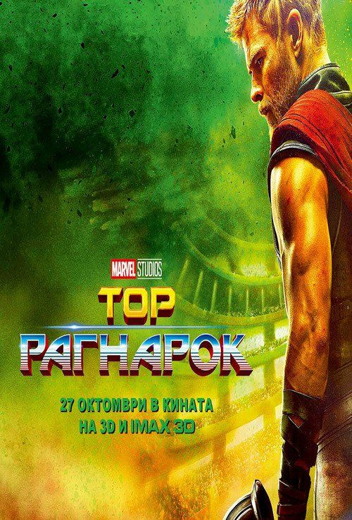 Watch Thor: Ragnarok (2017) Full Movie Online Free