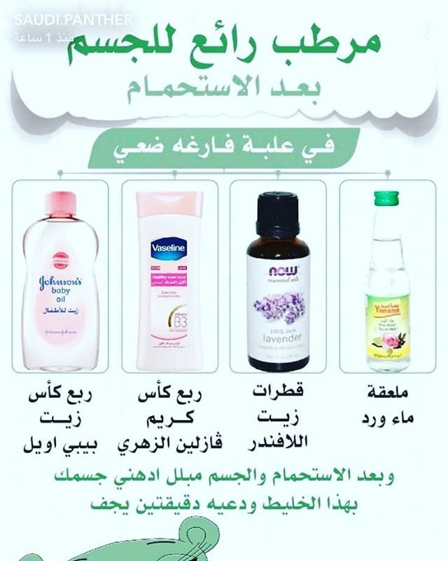 نصائح للعناية بالجسم للمزيد زوروا موقعنا Bashrti Com العناية بالبشرة العناية بالجسم العنايةبالبشرة Beauty Skin Care Routine Body Skin Care Skin Care Women