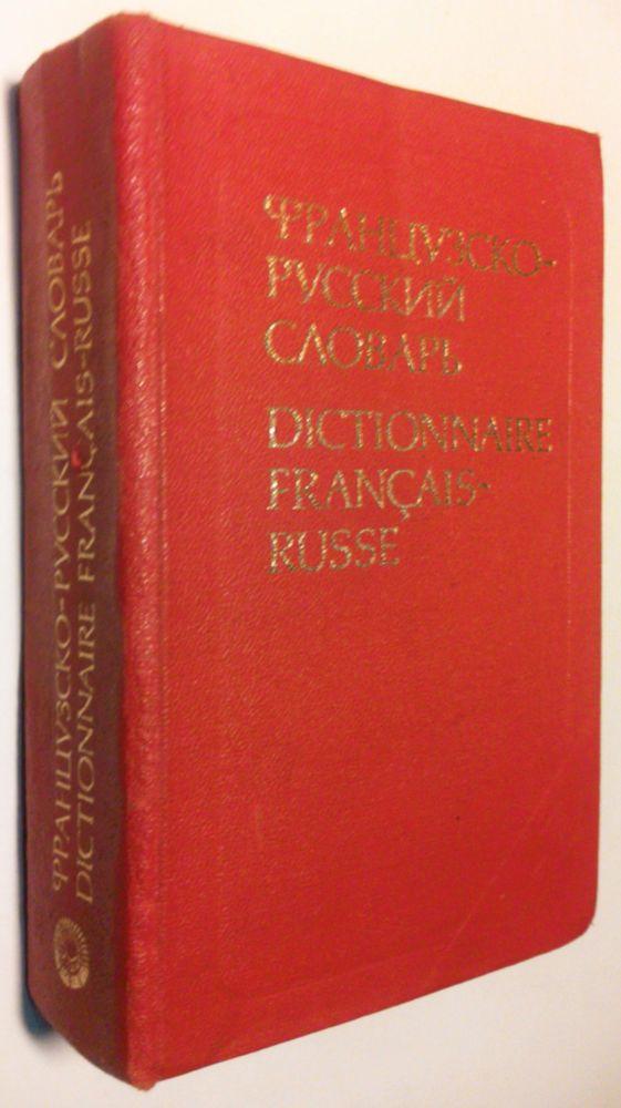 Dictionnaire Français-Russe 17-e édition stéréotypée Moscou«Langue Russe»1983