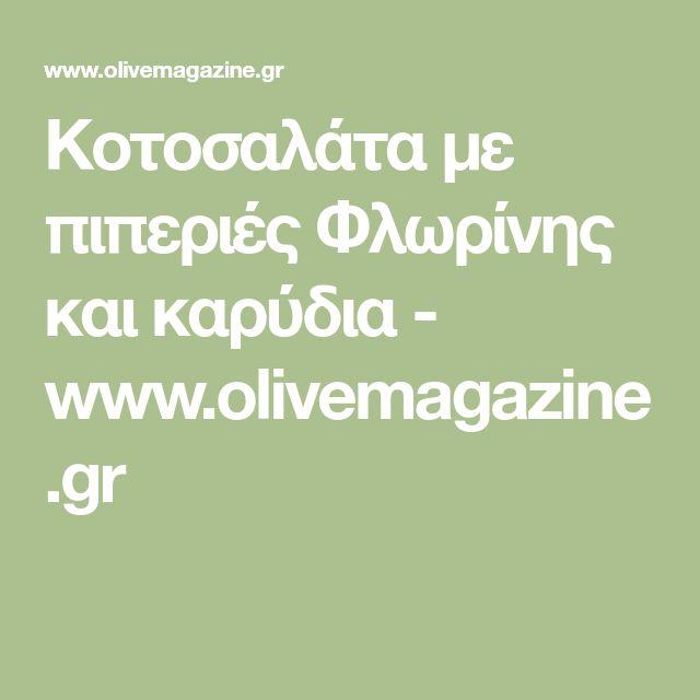Κοτοσαλάτα με πιπεριές Φλωρίνης και καρύδια - www.olivemagazine.gr