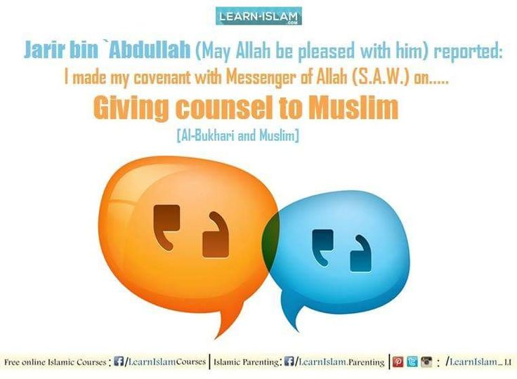 Jarir bin `Abdullah (May Allah be pleased with him) reported: I made my covenant with Messenger of Allah (PBUH) on the observance of Salat, payment of Zakat, and giving counsel to Muslim.'' [Al-Bukhari and Muslim].  #Islam #Quran #Sunnah #Hadeeth #Hadith #Muslim #Aqeedah #Ummah #Muslimah #Hijad #Beard #Niqab #Niqabi #Niqabis #Deen #Dawah #Tawheed #LearnIslam #Counsel