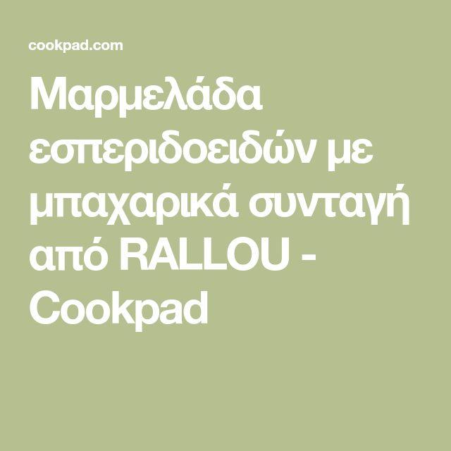 Μαρμελάδα εσπεριδοειδών με μπαχαρικά συνταγή από RALLOU - Cookpad