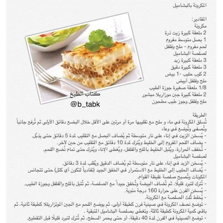 Pin By Nebras Al Zou Ebi On يممممي Arabic Food Food Middle Eastern Recipes