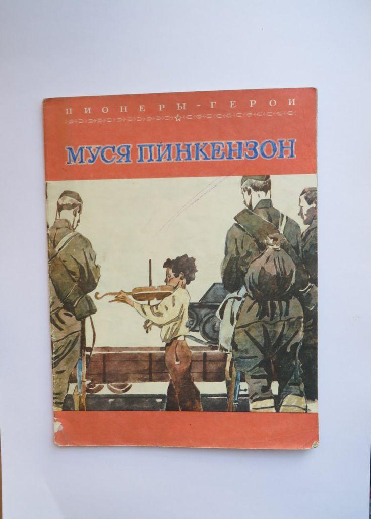"Soviet vintage book ""Musya Pinkenzon"" by S. Izkovich is a story about pioneers hero, a boy #USSR #Soviet #Russian #vintage"