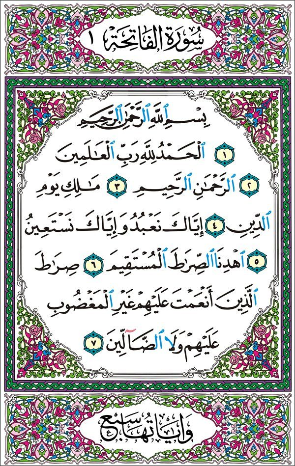 21 Idees De صفحات القرآن الكريم