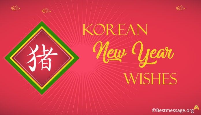 Korean New Year Wishes Happy New Year Messages In Korean New Year Message Happy New Year Message New Year Wishes