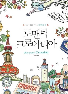 Items Similar To Romantic Croatia Coloring Book For Adult Anti Stress Art Therapy Korean Colouring Travel Pages On Etsy