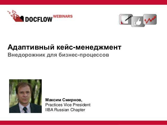 DOCFLOW: Кейс-менеджмент. Внедорожник для бизнес-процессов by Maxim Smirnov via slideshare
