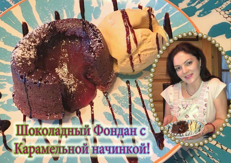 Шоколадный Фондан с Карамельной начинкой!