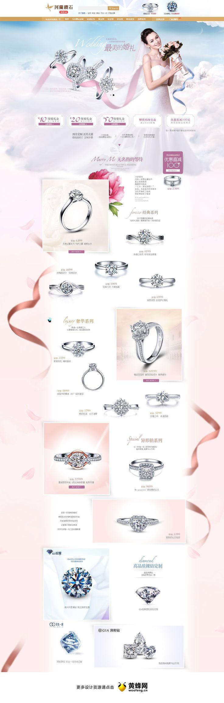 珂兰钻石店铺首页设计,来源自黄蜂网http://woofeng.cn/