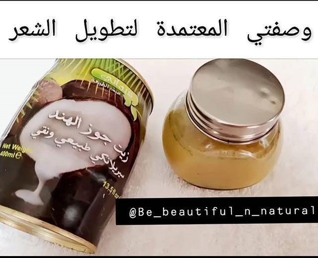 Pin By Sahar Amin On Divers Beauty Recipes Hair Hair Care Recipes Beauty Recipe