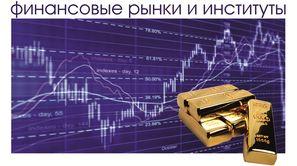 Открытое образование - Финансовые рынки и институты