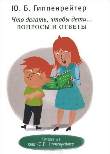 Купить книгу «Дети - с небес. Уроки воспитания. Как развивать в ребенке дух сотрудничества, отзывчивость и уверенность в себе» автора Джон Грэй и другие произведения в разделе Книги в интернет-магазине OZON.ru. Доступны цифровые, печатные и аудиокниги. На сайте вы можете почитать отзывы, рецензии, отрывки. Мы бесплатно доставим книгу «Дети - с небес. Уроки воспитания. Как развивать в ребенке дух сотрудничества, отзывчивость и уверенность в себе» по Москве при общей сумме заказа от 3500…