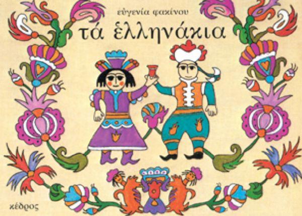 Τα ελληνάκια της Ευγενίας Φακίνου είναι μια πολύ καλή περίπτωση για γιορτή για το 1821. Πρόκειται για την συμπυκνωμένη ιστορία των γεγονότων που οδήγησαν στην επανάσταση