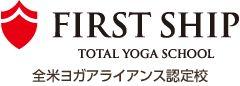 ファーストシップ ヨガ資格取得100%保証のヨガスクール 新宿 横浜 大宮 海外 全米 ヨガアライアンス正式認定校