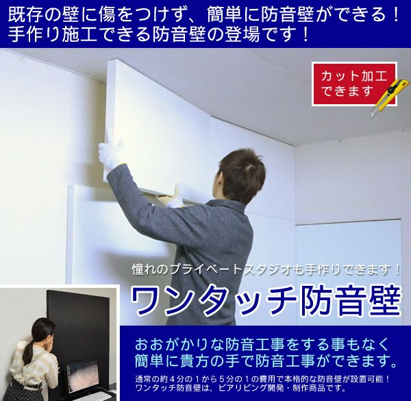 防音パネル ワンタッチ防音壁 | オーダー防音商品 | ピアリビング