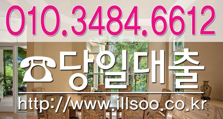 서울일수 강남일수 경기일수