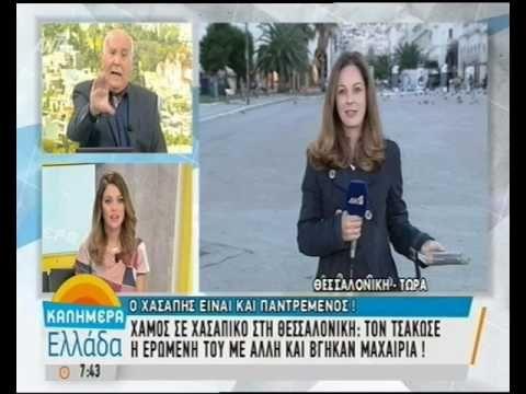 Θεσσαλονίκη: Χαμός σε χασάπικο - Τον τσάκωσε η ερωμένη με άλλη και βγήκαν τα... μαχαίρια (vid) > http://arenafm.gr/?p=250456