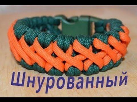 "Паракорд ""Шнурованый"" браслет (Laced Paracord bracelet)"