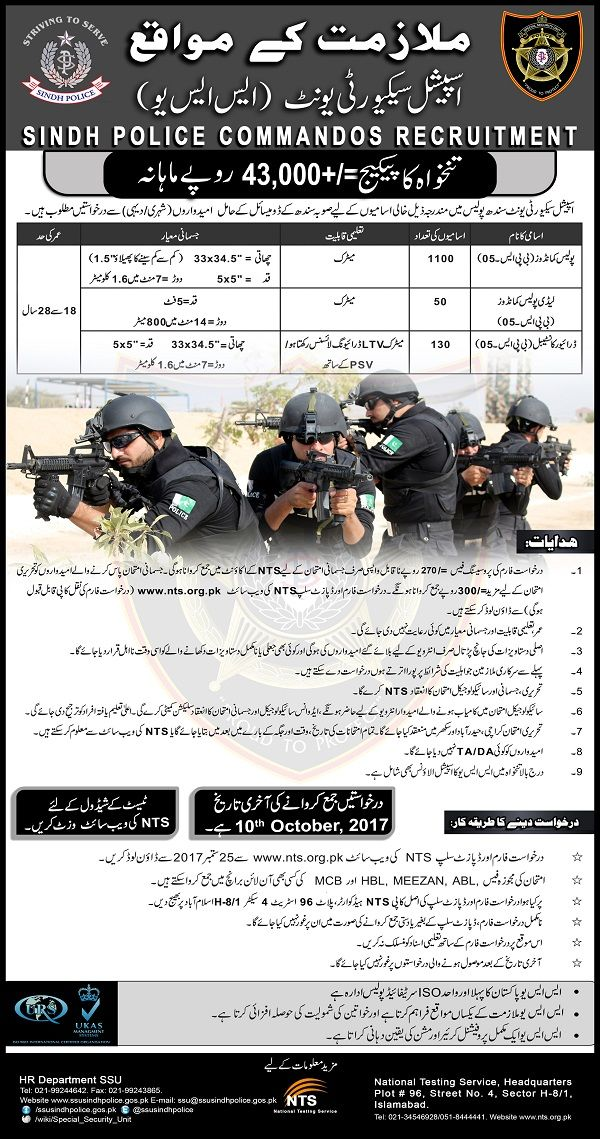Special Security Unit Jobs 2017 In Sindh Police For Commandos And Driver http://www.jobsfanda.com/special-security-unit-jobs-2017-sindh-police-commandos-driver/