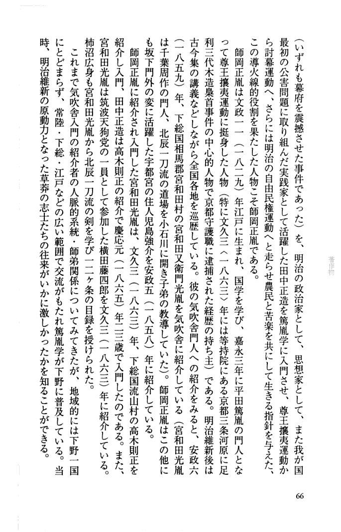 小杉放菴の原風景: そして小杉放菴記念日光美術館はこうして創られた - 石川正次 - Google ブックス
