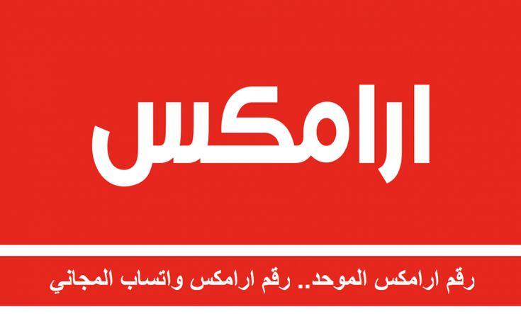 رقم ارامكس الموحد لجميع فروع السعودية Tech Company Logos Company Logo Vimeo Logo