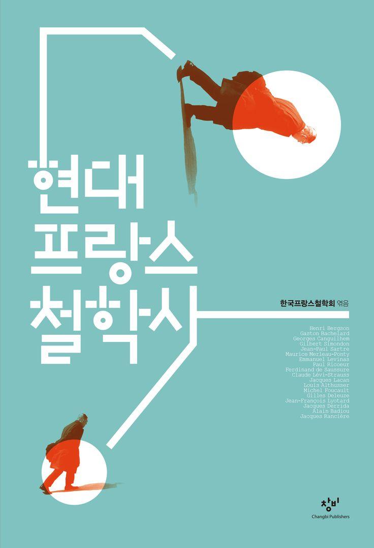 현대 프랑스 철학사 | 창비 – Changbi Publishers
